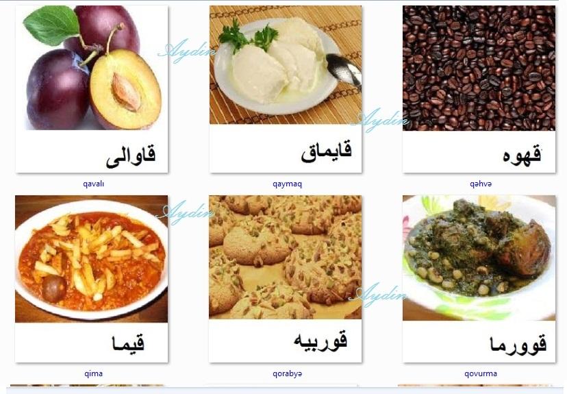 http://azerbaijani.arzublog.com/uploads/azerbaijani/2yemali.f6.jpg