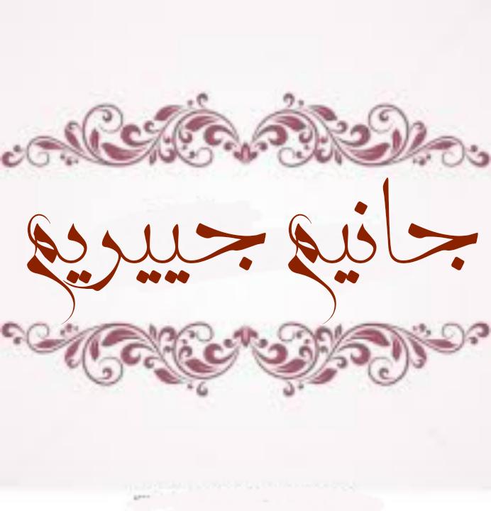 http://azerbaijani.arzublog.com/uploads/azerbaijani/Negar_06092017_123237.png