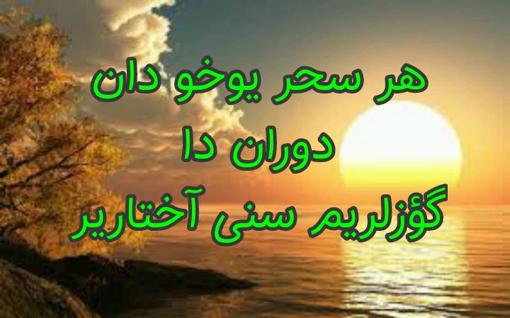 http://azerbaijani.arzublog.com/uploads/azerbaijani/Negar_14112017_011416.png