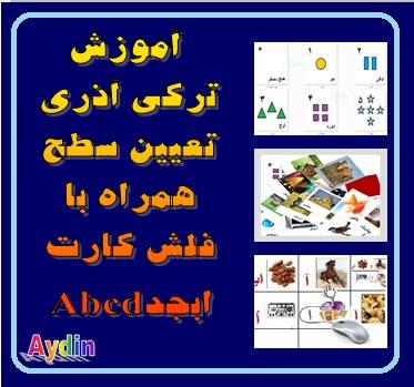 http://azerbaijani.arzublog.com/uploads/azerbaijani/amuzes.jpg