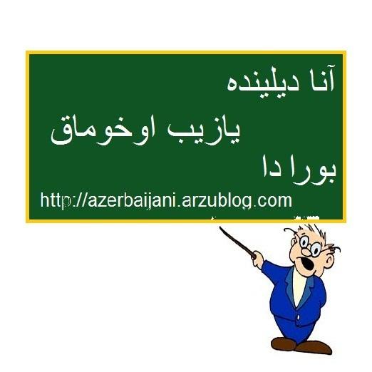 http://azerbaijani.arzublog.com/uploads/azerbaijani/anadilinde_ab.jpg