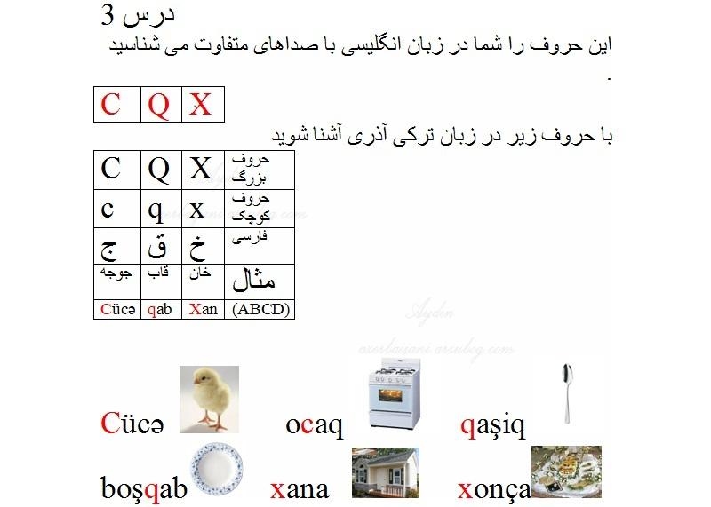 http://azerbaijani.arzublog.com/uploads/azerbaijani/dars.1.3.jpg