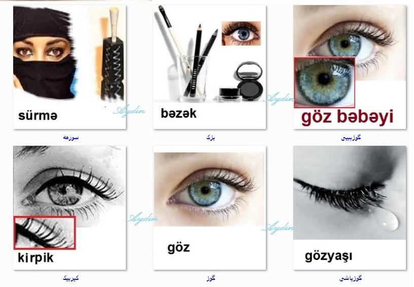 http://azerbaijani.arzublog.com/uploads/azerbaijani/goz_a.jpg