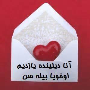 http://azerbaijani.arzublog.com/uploads/azerbaijani/mektubyaz.jpg