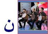 http://azerbaijani.arzublog.com/uploads/azerbaijani/n1.JPG