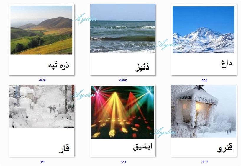 http://azerbaijani.arzublog.com/uploads/azerbaijani/yer_f4.jpg